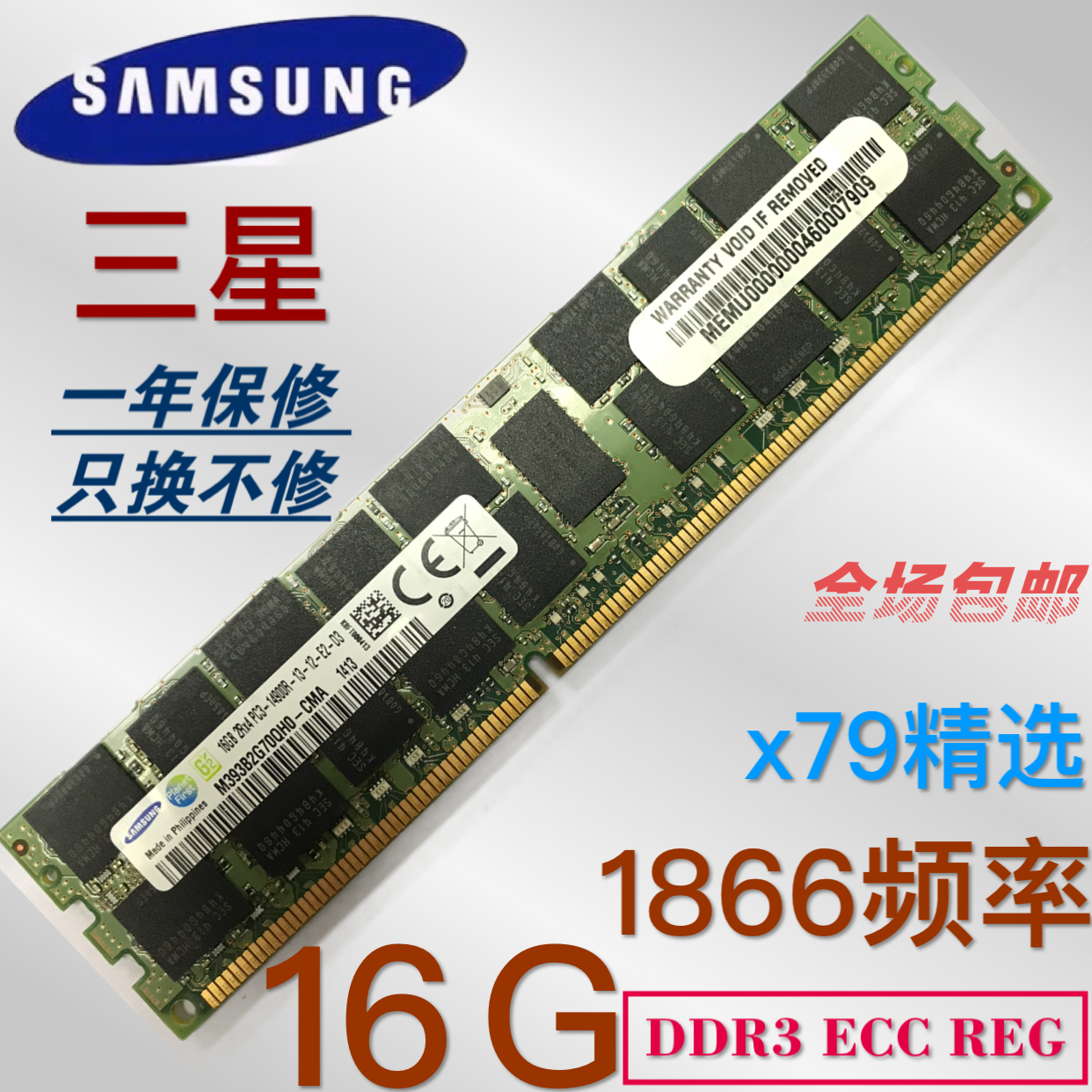 Samsung 16G DDR3 ECC REG 1333 1600 1866 Frequency PC3-14900R Server Memory