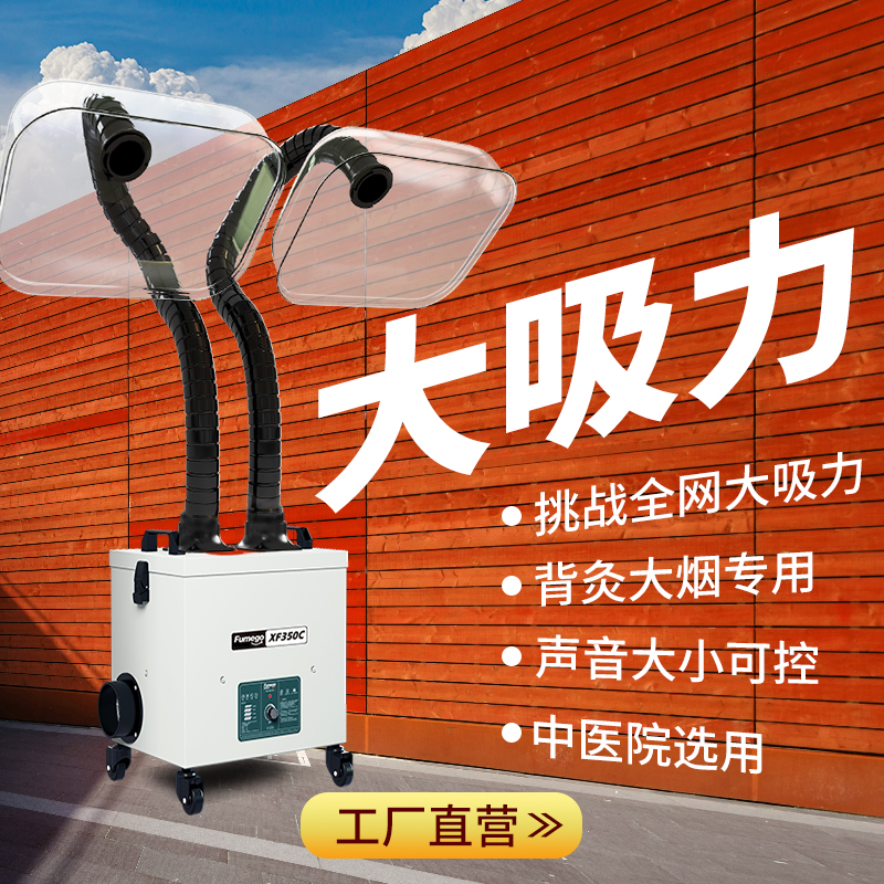 Cooper Moxibustion Smoke Purifier Mobile Exhaust System Health Hall Exhaust Machine Household Smoke Machine