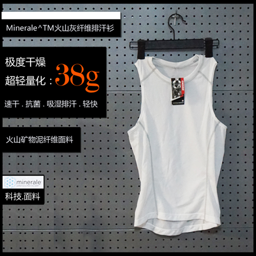 Summer sweat-excreting, fast-dry riding vest, volcanic limestone fiber Minerale sports fabric for men and women