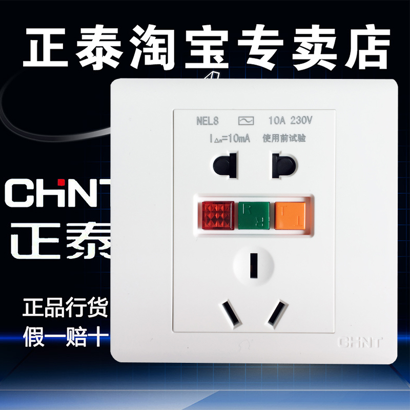 Lightning switch socket lightning protection leakage protection socket five hole water heater socket NEL8-1010