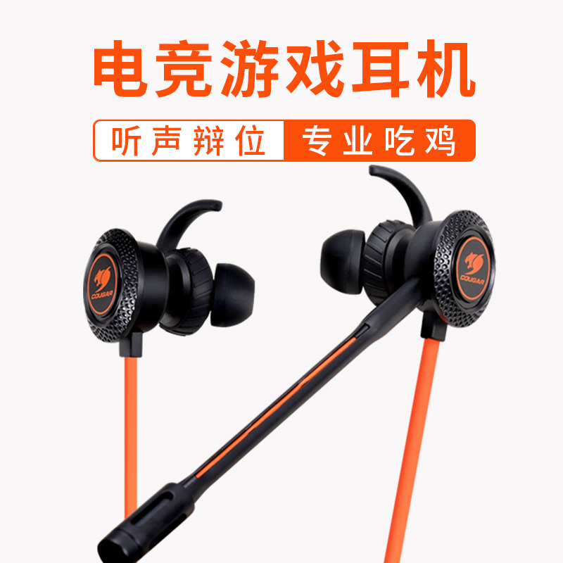 骨伽吃鸡耳机 in-ear with microphone Jedi survival notebook desktop computer esports gaming headset
