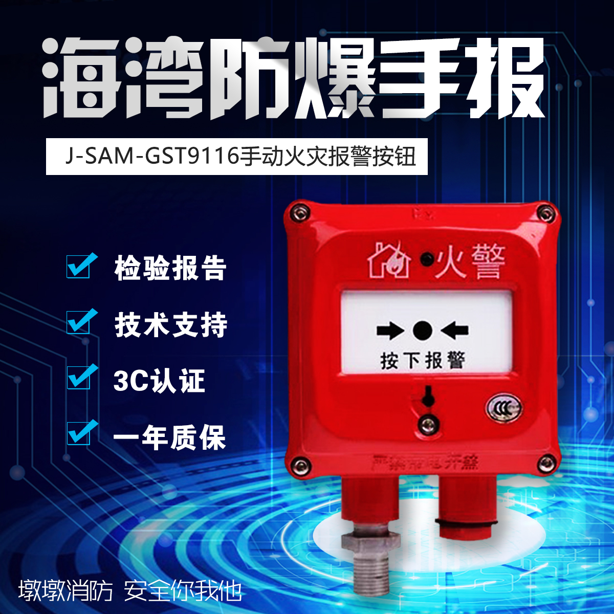 [The goods stop production and no stock]Gulf Explosion-proof Manual Report J-SAM-GST9116 Manual Fire Alarm Button Intrinsically Safe New Spot