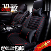 KIA K3 K5 K2 SA Sportage Sportage Freddy K4 special car seat cover four surrounded by leather cushion in Changan