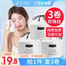 3 rolls)Li Jia Saitai face towel disposable cotton soft towel thickened face wash face wash face make-up remover towel roll type