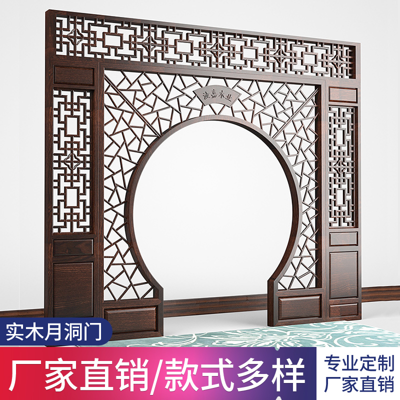 Wood carving moon door porch partition screen hollow pattern Chinese style living room decoration solid wood doors and windows custom-made moon hole door