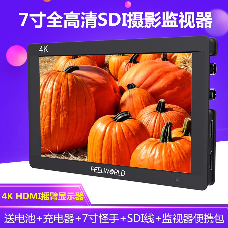 Fuvid F7S 7-inch Broadcasting SDI Full Height Inventory Reverse Photography Camera Director 4K Monitor Rocker Arm Display