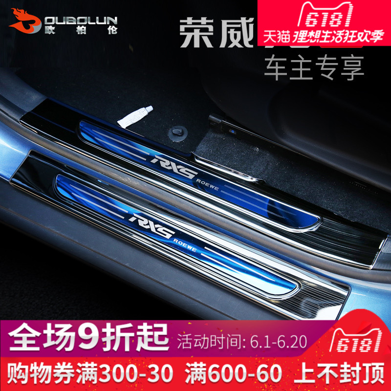 Roewe RX5 door sill welcome pedal Roewe rx5 modified special stainless steel scratch-resistant back panel decorative stickers