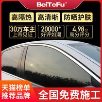 Film de voiture Bertwf Film de voiture complet film disolation thermique film anti-déflagrant film de vitre avant film de vitre de voiture film résistant au soleil