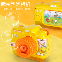 Children's Electric Bubble Machine Vibration Nethong Toy Full Automatic Camera Bubbler Bubble Bubbler Bubble Bubble Water Girl Heart