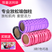 Fitness Yoga foam roller column mace muscle relaxation foam roller roller shaft sticks Langya stovepipe massage