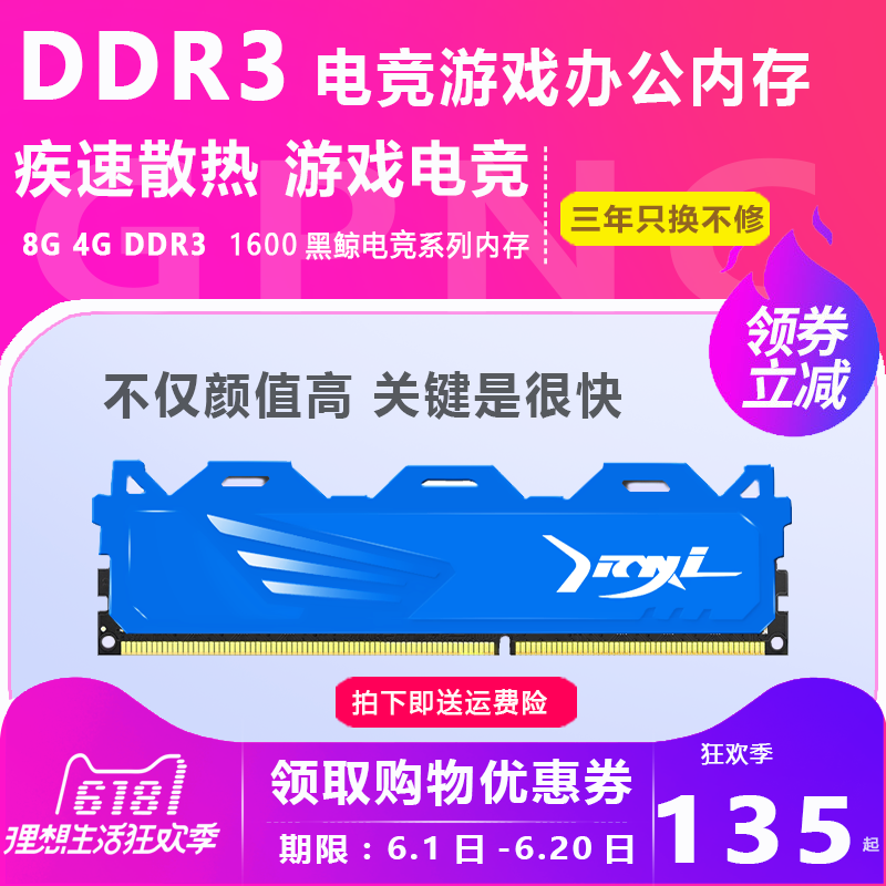 Ddr3 1600 8g, fine black whale 8G DDR3 1600 4G desktop memory stick compatible with 1333 1866 dual-pass freight insurance