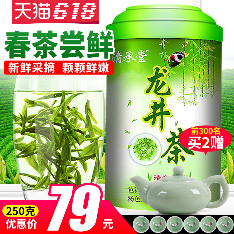 Qingchengtang 2019 New Tea Green Tea Bulk Spring Tea Longjing Tea Luzhou-flavor Bud Fried Tea