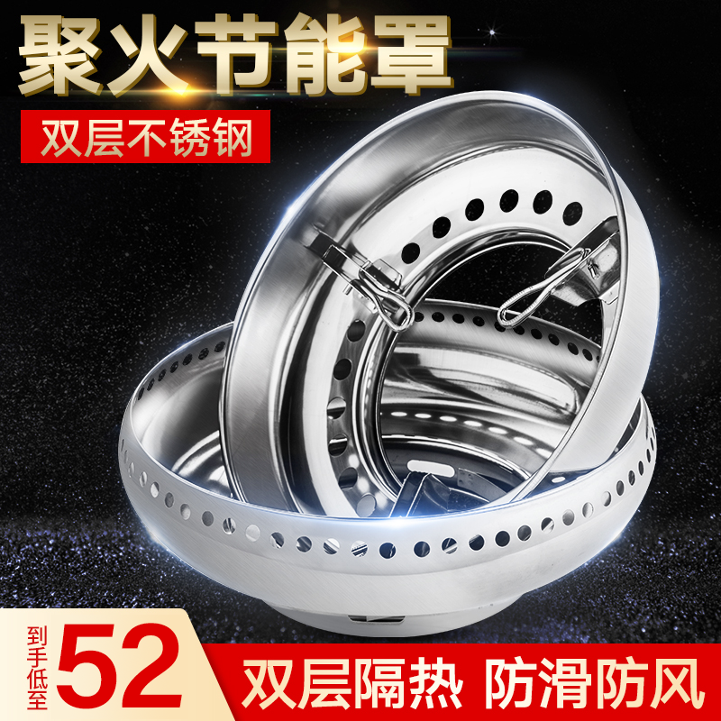 Household liquefied gas double-layer stainless steel 竈 wind-proof energy-saving cover accessories gathered fire ring gas furnace frame