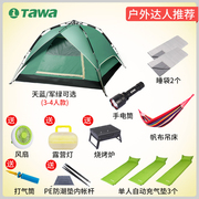The German TAWA 3-4 automatic outdoor tent camping two bedroom 2 thick rain field