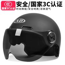 3C certification electric battery motorcycle helmet gray men and womens summer sunscreen half helmet four-season universal helmet