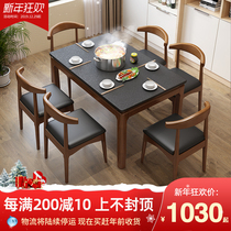 Modern minimalist fire stone dining table Home small apartment Nordic solid wood dining table and chair combination rectangular light luxury dining table