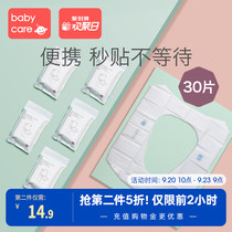 Babycare disposable toilet mat maternity travel maternity pad paper waterproof toilet paper portable 30 pieces