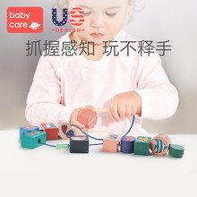 BabyCare children wear rope building blocks beads around beads baby wear beads toys early education educational baby 1-2 years old