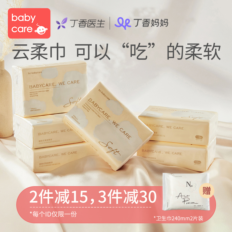 Babycare flagship baby cloud soft towel newborn baby soft paper towel moisturizing paper towel bag 108 pumping x 6