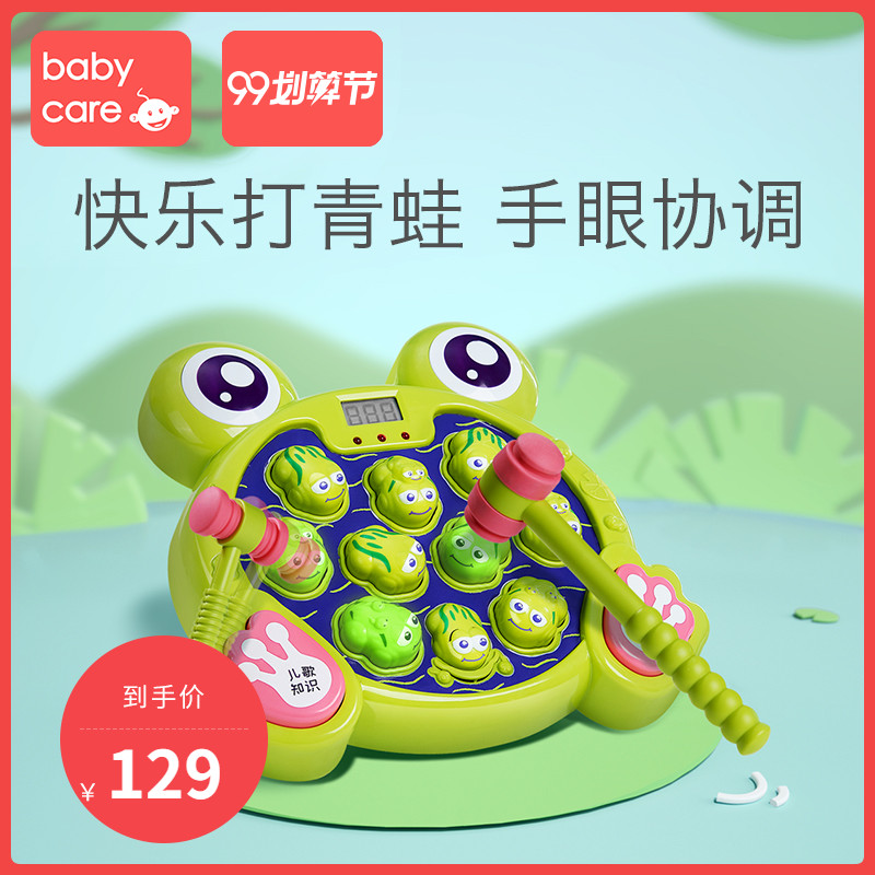 Babycare toys for hamsters, puzzles, one-year-old babies, children, children, hammers, games and video games