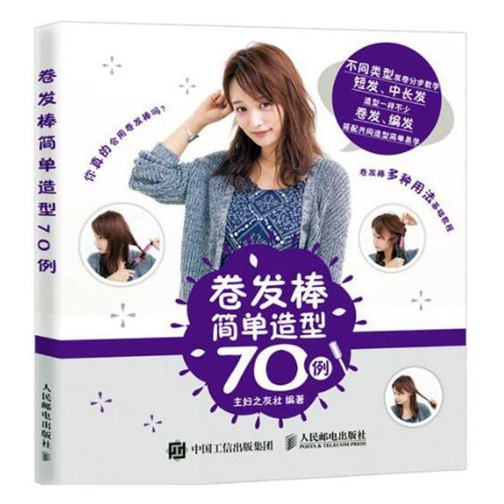 Genuine Hair curler simple shape 70 cases Women's Friends Bookstore Hairdressing nail books