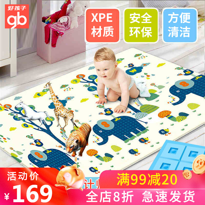 Good children, baby crawling pad thickening XPE environmental friendly children foam floor mat, living room, baby climbing mat.