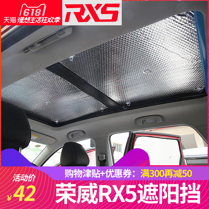 Roewe RX5 sun visor front windshield sunscreen insulation sunroof sunshade sun shade decorative car supplies