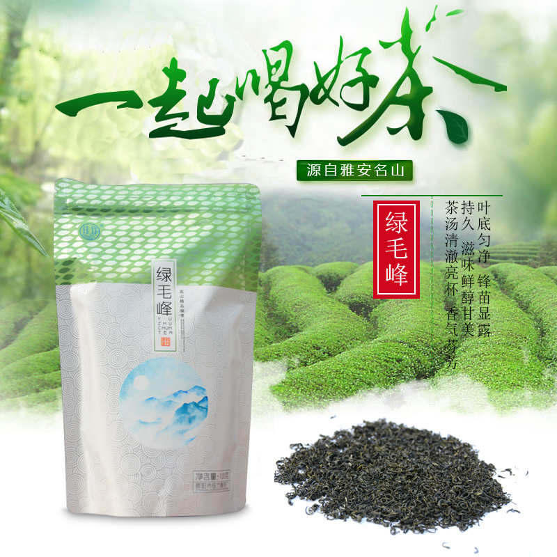 Yuzhu New Tea Sichuan Mengdingshan Alpine Tea Super Green Tea 100g Bag Packed in Green Maofeng before Fresh Fragrance Rain