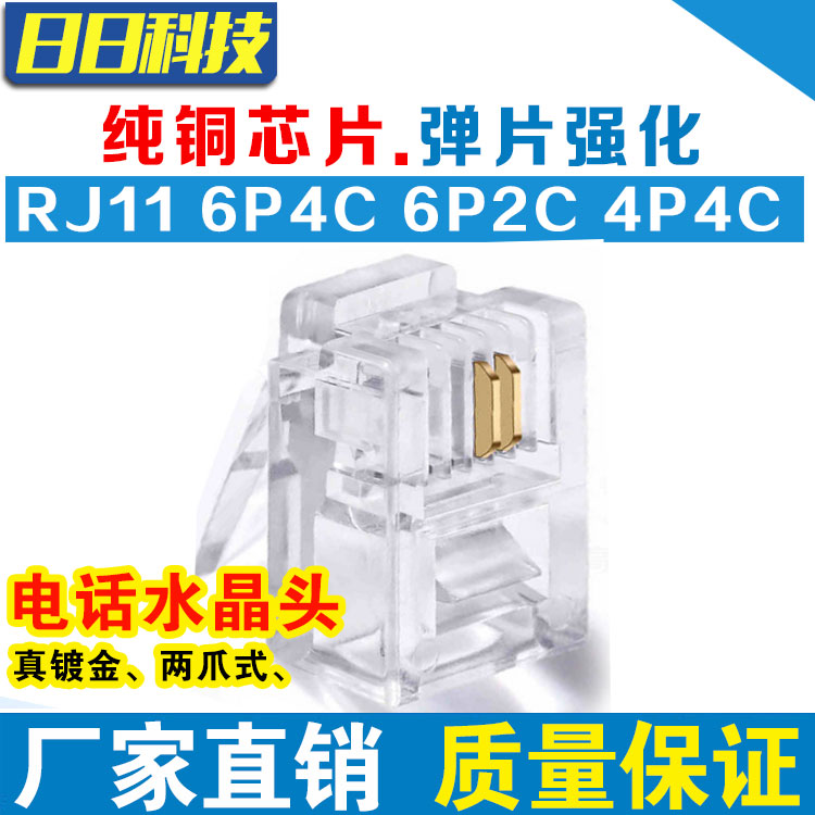 Gold-plated two-core telephone crystal head 6P2C crystal head rj11 connector 2-core telephone line connector 100