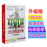 Square dance disc dvd middle school teaching video tutorial action decomposition genuine CD-ROM aerobics dance