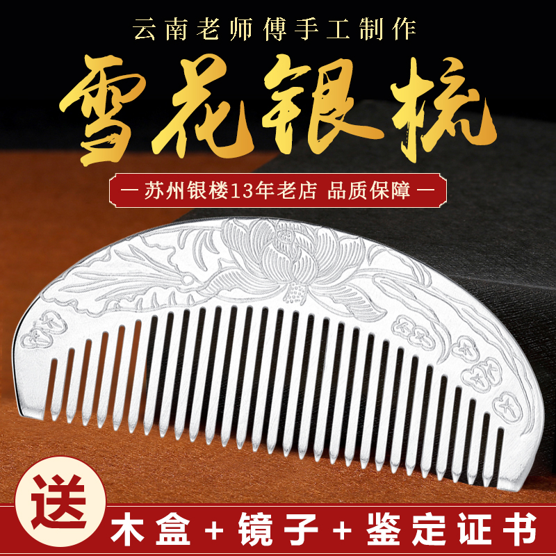 Silver comb 999 pure silver handmade foot silver health care scraping comb Yunnan snowflake silver Valentines Day sent mother jewelry