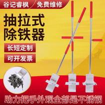 Strong magnetic magnet magnet aluminum film good helper pull type iron picker manual iron remover automatic shedding of broken iron
