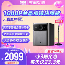 (Recommended by Lin Shanshan)Tmall magic screen N1 smart projector Home theater 1080P Ultra HD compatible 4K no screen TV projector Living room home wall bedroom screen net class