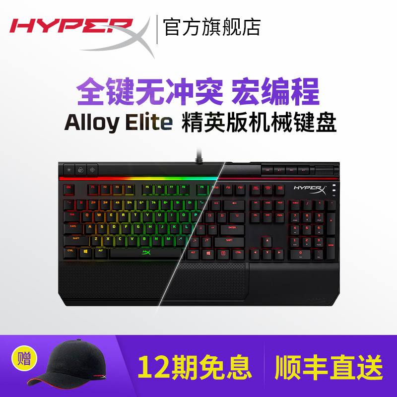 HyperX Elite Edition Mechanical Keyboard Cherry Red Shaft Tea Shaft Green Shaft Jedi Survival Gaming Keyboard