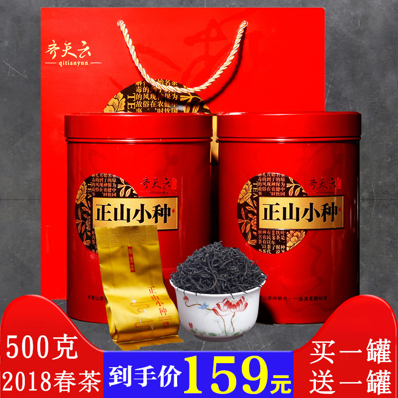 Zhengshan small species Wuyishan bulk cans buy one get one free aroma 2018 premium spring black tea 250g tea