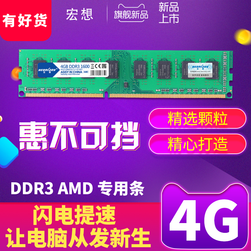 Macro want ddr3 1600 4g desktop memory AMD special compatible 2G 1333 support dual 8g