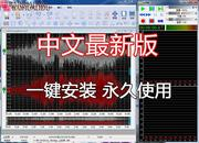 Sound recording and playing music editing recording GoldWave Chinese version software video tutorial