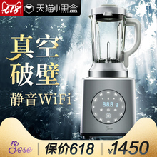 JESE 100Q Wall Breaking Cooking Machine Mute Household Heating Fully Automatic Vacuum Small Soybean Milk Machine