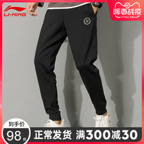 Li Ning sports pants men wade series cotton autumn and winter with velvet shut trousers leisure beam foot Small Foot Guard pants