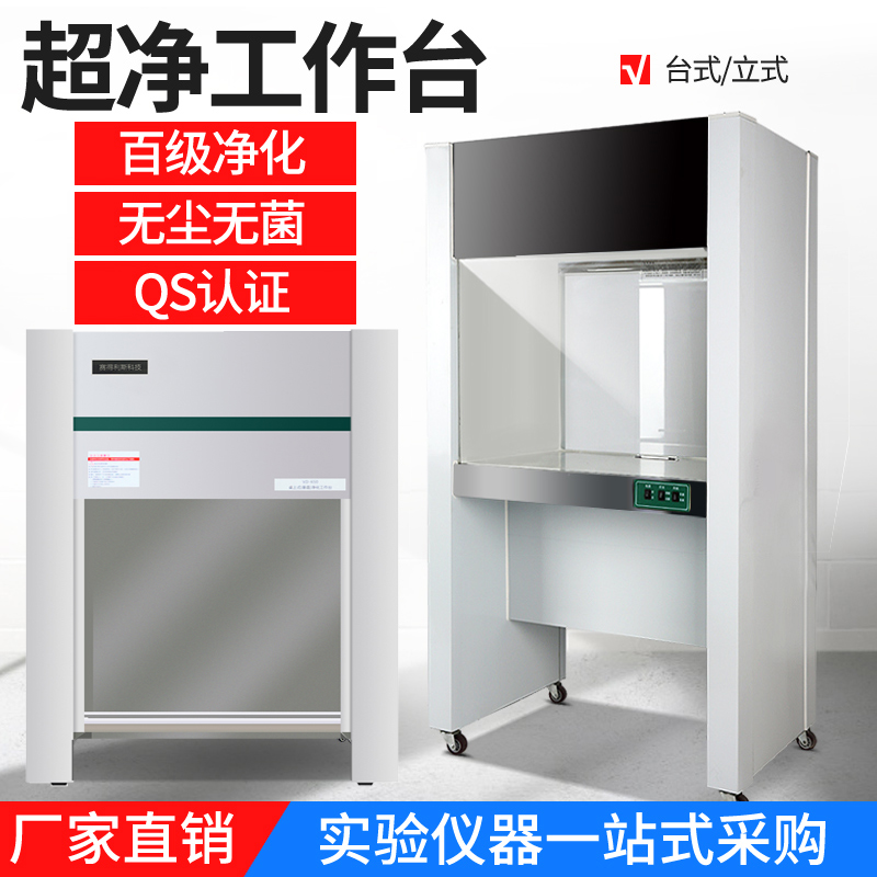Ultra-clean work horizontal single-person dust-free operation laboratory sterile ultra-purification biosecurity cabinet