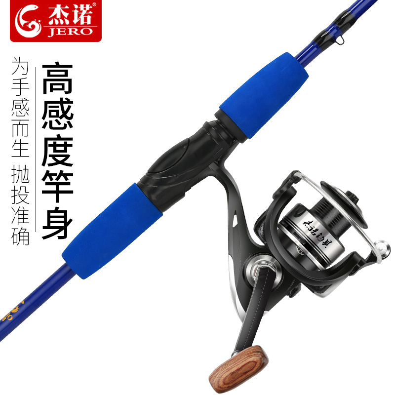 Jenoluya 竿 suit drop round gun handle straight shank spinning wheel carbon fishing 竿 sea bream black fish 竿 horse mouth 竿