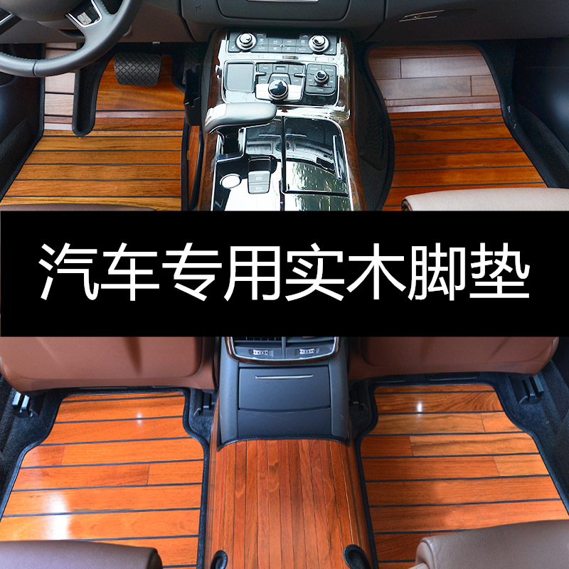 Car mats solid wood flooring BMW Audi Mercedes-Benz Porsche Leopard XJL Land Rover Range Rover Executive Volvo