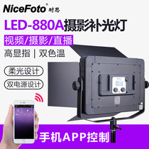 Naisi photography fill light LED-880 tablet steady light shooting light camera wedding photo video light professional