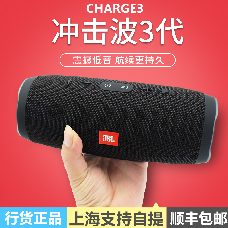 Shunfeng JBL CHARGE 43 Generation Music Shock Boeing Box 3 Generation Wireless Bluetooth Portable Audio Waterproof Bass