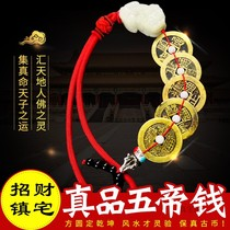The Five Emperors of Real Money open light town house evil evil coins lucky feng shui carry gift pendant six