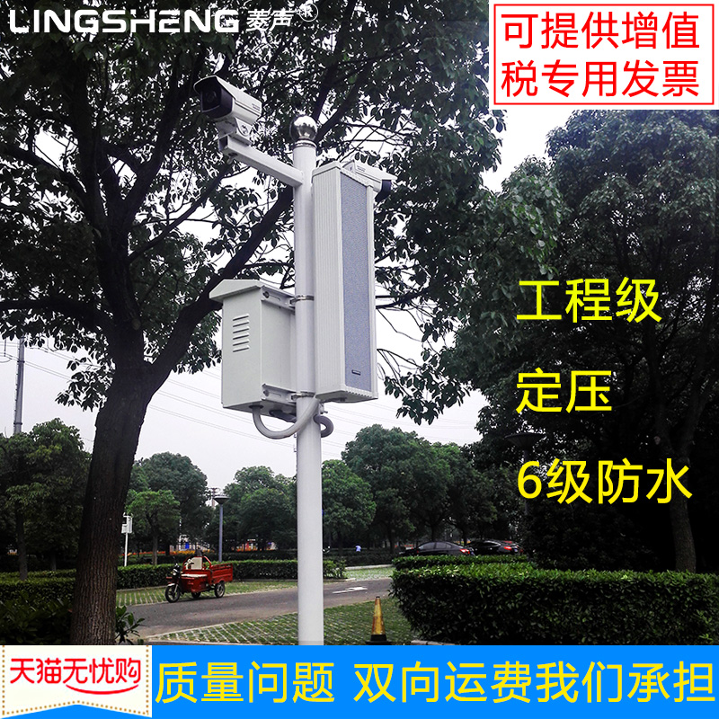 Lingsheng LD Waterproof Sound Column Outdoor Fixed Pressure Wall Hanging Sound Box Shop Sound Workshop Factory 100W Power Amplifier Public Broadcasting System 60W Campus Broadcasting Outdoor Horn