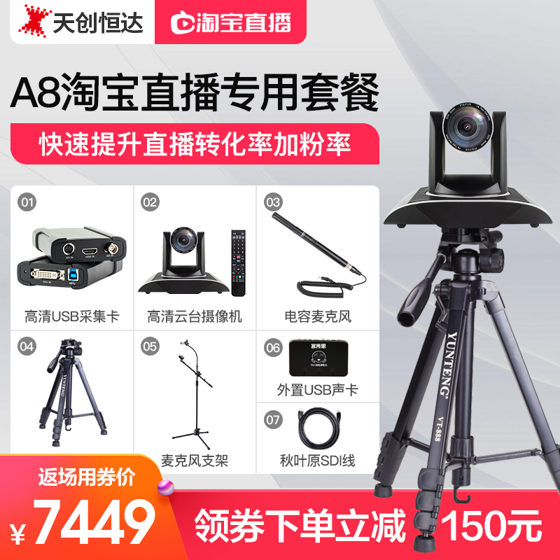 A8 Taobao Live Camera Fast Hand High Definition Beauty Computer Clothing and Jewelry Live Broadcasting Room Equipment Full Set