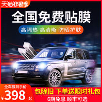 Wing faction car film Explosion-proof insulation film Front windmill window black privacy glass sunscreen sun full car film
