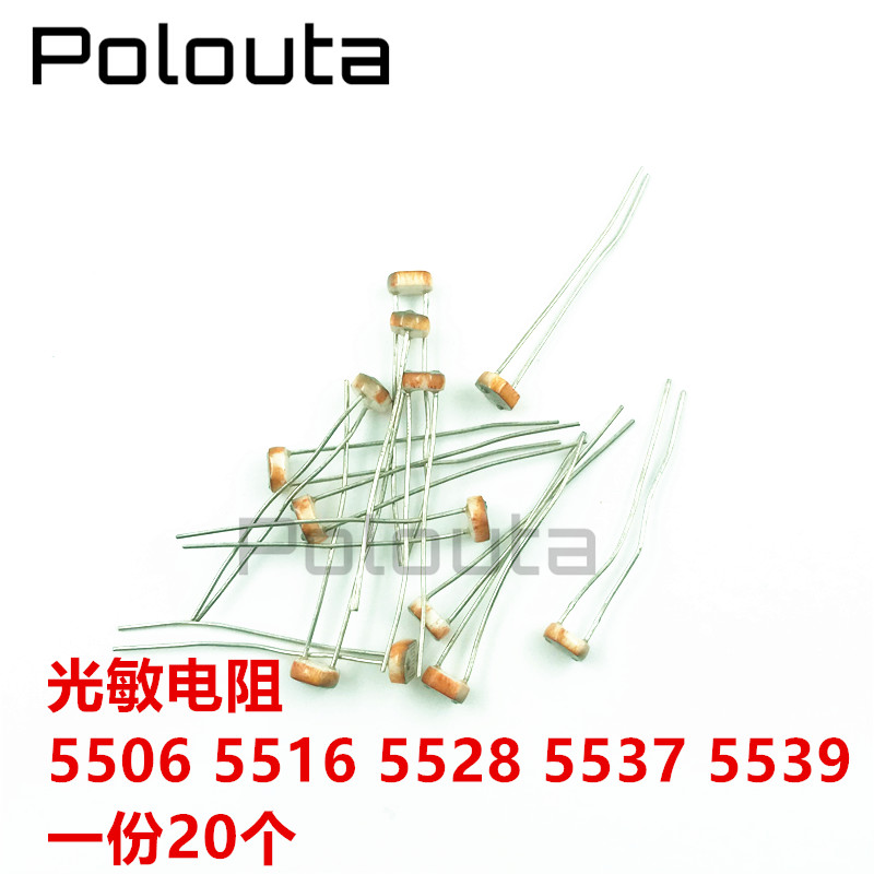 5506 5516 5528 5537 5539 photosensitive resistance photoelectric switch sensor detection element 5MM