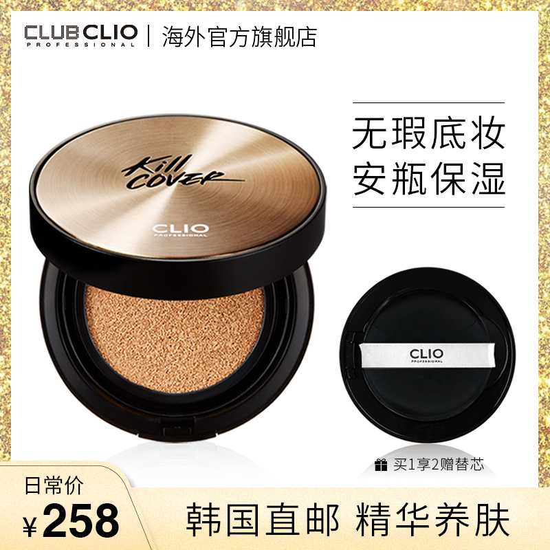 CLIO, Leo bottle, bronze mirror, essence, two generation air cushion, BB cream, concealer, Concealer foundation.
